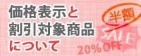 価格表記と割引対象商品について