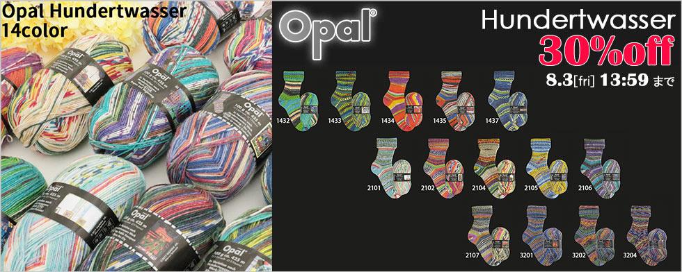 【opal】