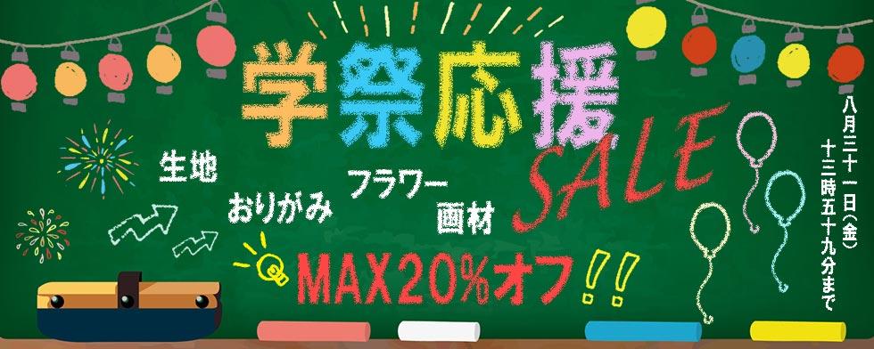 【学祭応援セール】