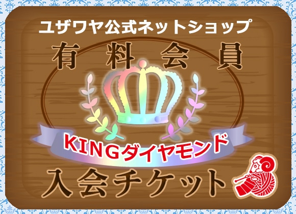 KING有料会員入会チケット