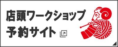 店頭ワークショップ