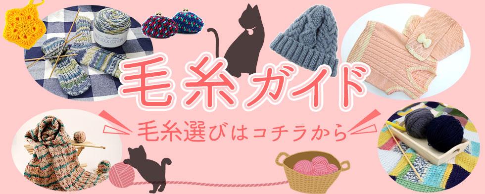 毛糸ガイド