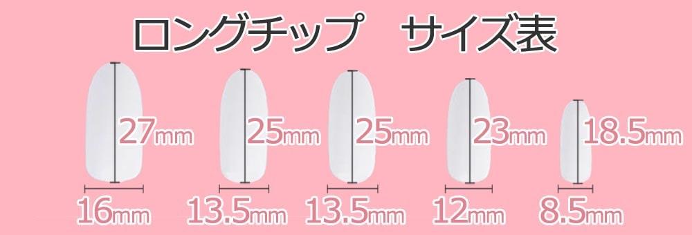 ロング型ネイルチップサイズ表