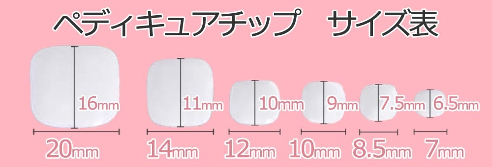 ペディキュアネイルチップサイズ表