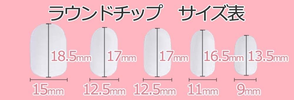 ラウンド型ネイルチップサイズ表
