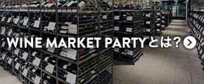 WINE MARKET PARTYとは?