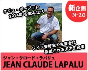 ジャン・クロード・ラパリュ クリュ・ボージョレ