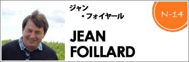 ジャン・フォワヤール