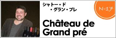 シャトー・ド・グラン・プレ