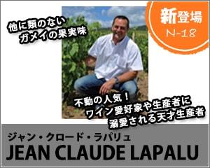 ジャン・クロード・ラパリュ