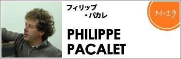 フィリップ・パカレ