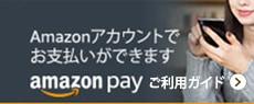 Amazonアカウントでお支払いができます
