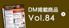DM掲載商品 Vol.84