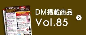 DM掲載商品 Vol.85