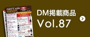DM掲載商品 Vol.87
