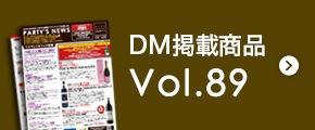 DM掲載商品 Vol.89
