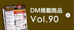 DM掲載商品 Vol.90