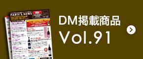 DM掲載商品 Vol.91