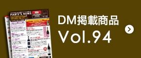 DM掲載商品 Vol.94