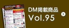DM掲載商品 Vol.95