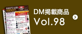 DM掲載商品 Vol.98