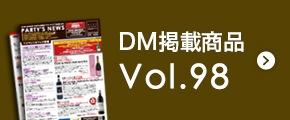 DM掲載商品 Vol.98
