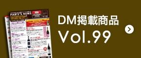 DM掲載商品 Vol.99