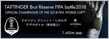FIFAボトル