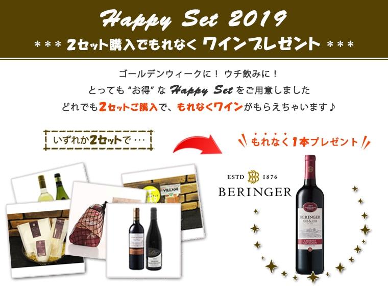 Happy Set! 2セット購入でもれなくワインプレゼント!