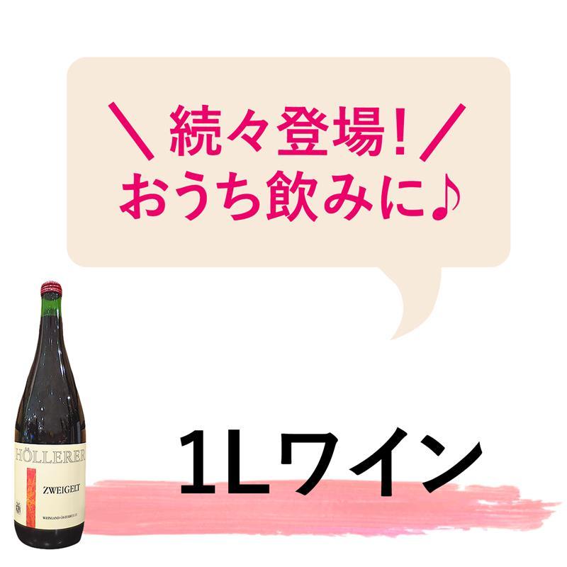 1Lワイン