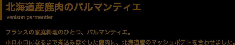 北海道産鹿肉のパルマンティエ