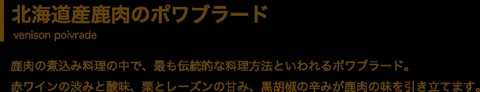 北海道産鹿肉のポワブラード