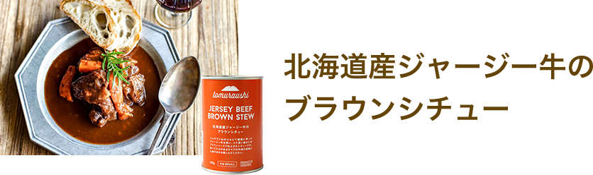 北海道産ジャージー牛のブラウンシチュー