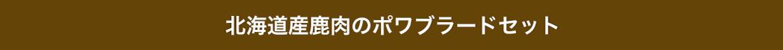 北海道産鹿肉のポワブラードセット