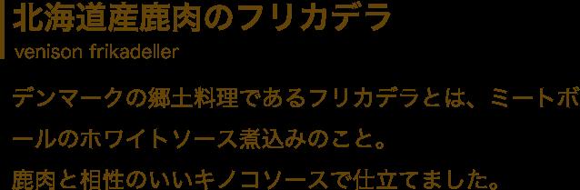 北海道産鹿肉のフリカデラ