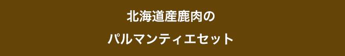 北海道産鹿肉のパルマンティエセット