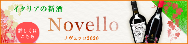 ノヴェッロ2020