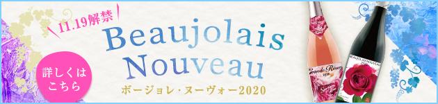 ボージョレ・ヌーヴォー2020