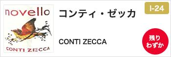 コンティ・ゼッカ