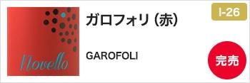 ガロフォリ