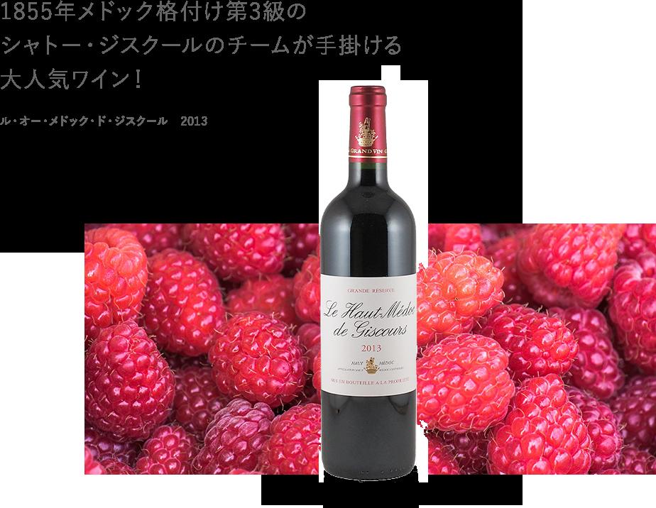 1855年メドック格付け第3級のシャトー・ジスクールのチームが手掛ける大人気ワイン!