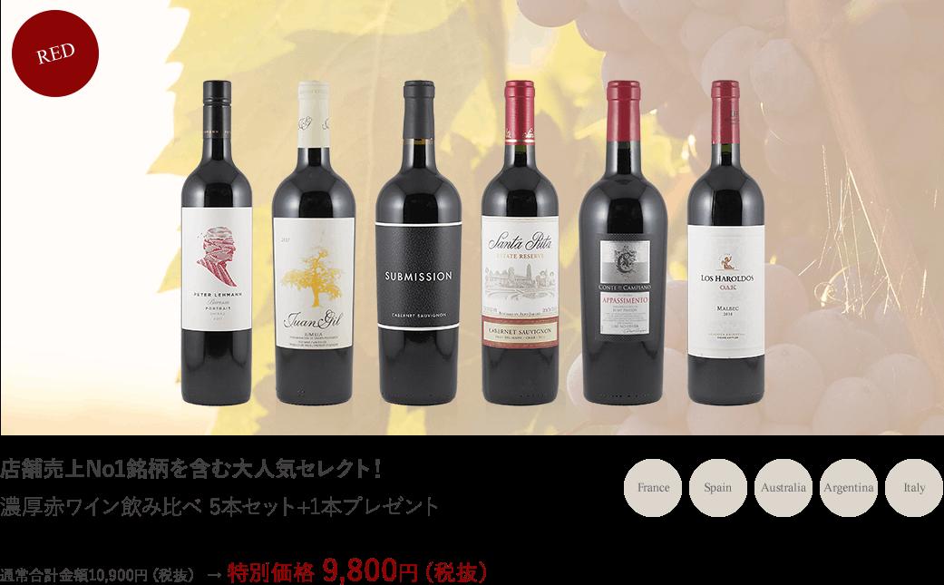 店舗売上No1銘柄を含む大人気セレクト! 濃厚赤ワイン飲み比べ 5本セット+1本プレゼント