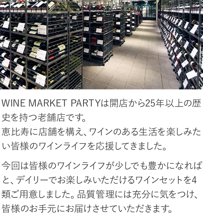 WINE MARKET PARTYは開店から25年以上の歴史を持つ老舗店です。