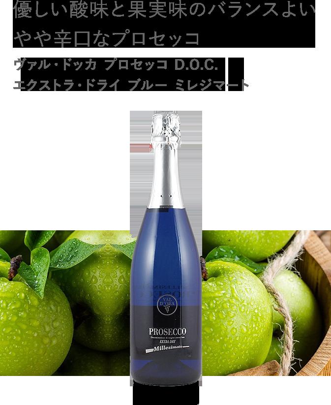 優しい酸味と果実味のバランスよい やや辛口なプロセッコ