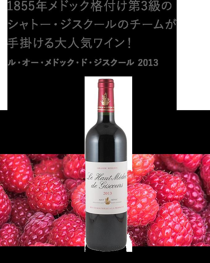 アジアの市場で一世を風靡したモンスターワイン!