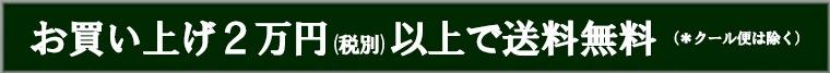 お買い上げ2万円以上で送料無料(クール便は除く)