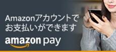 Amazonアカウントでお支払いができます
