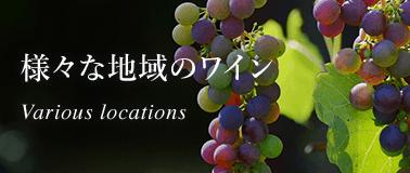 様々な地域のワイン
