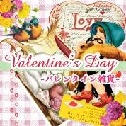 バレンタインオススメ雑貨