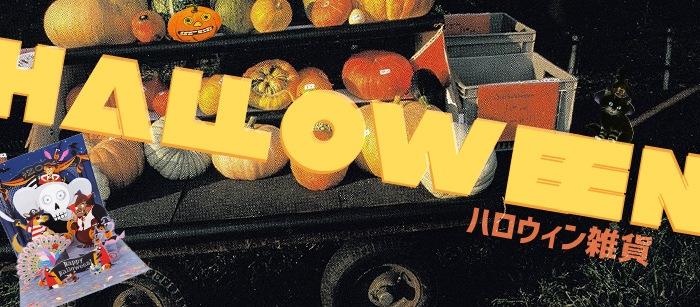 ハロウィン雑貨